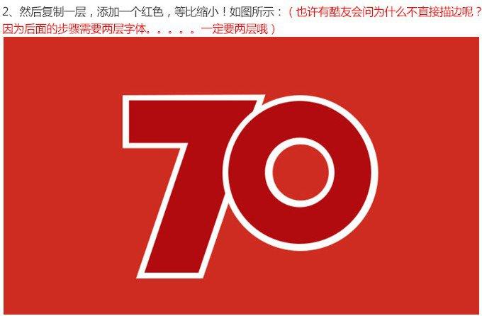 抗日战争70周年logo制作教程